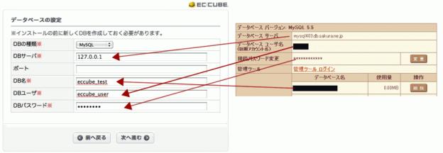 さくらインターネットEC-CUBEインストール|データベース