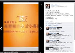 元国税局職員 塩田圭介 facebook