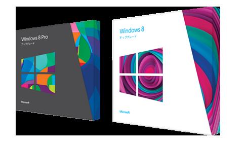 windows8パッケージ