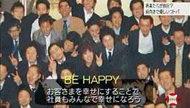 クローズアップ現代|BE HAPPY