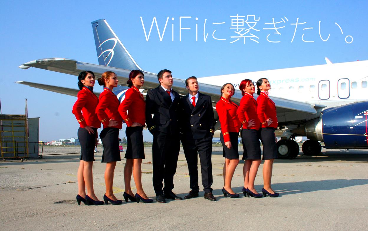 飛行機の中でもインターネット。ANA、WiFiサービス開始