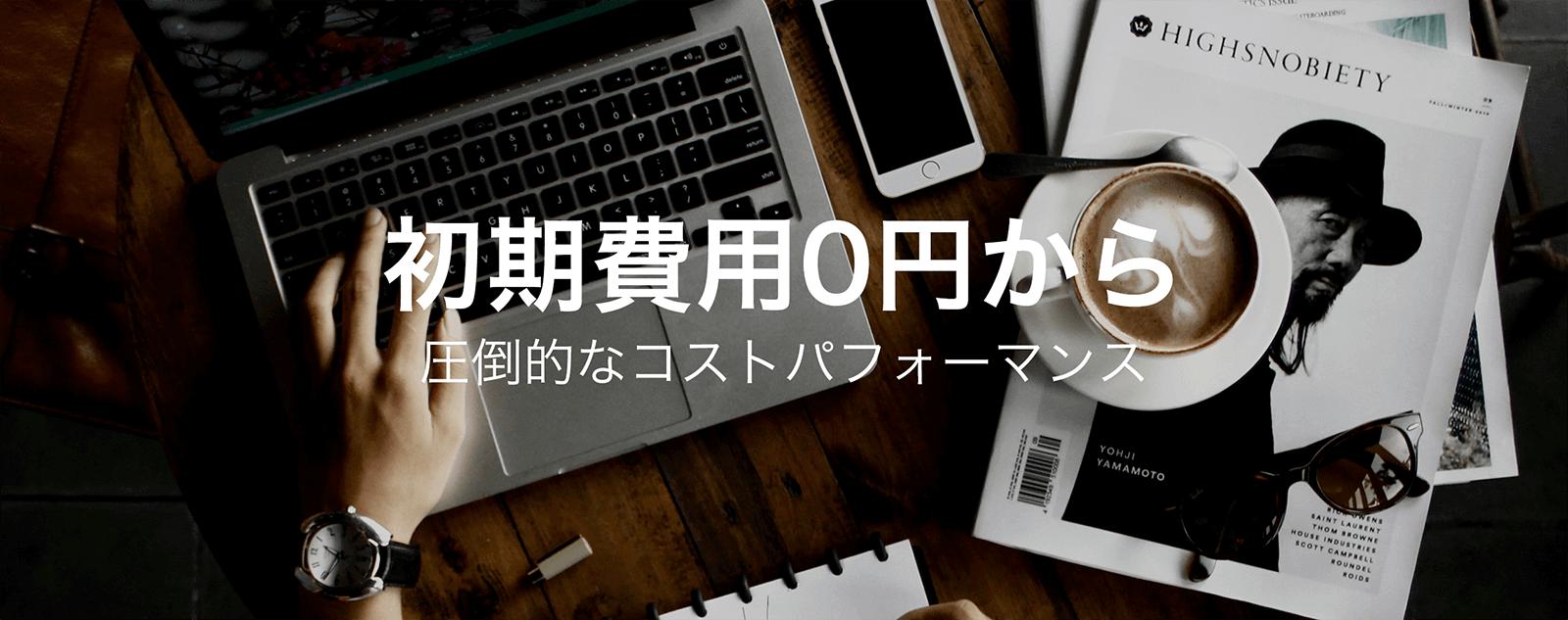 初期費用0円ホームページ制作