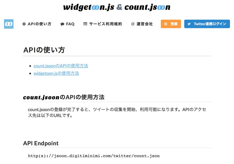ツイート数を表示させる7 width=
