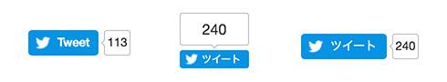 ツイート数を表示させる8
